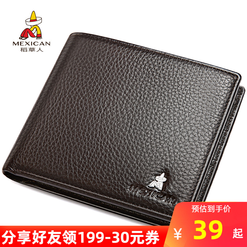 Scarecrow official flagship store official website wallet men's short leather fashion brand wallet small card bag leisure folding Wallet