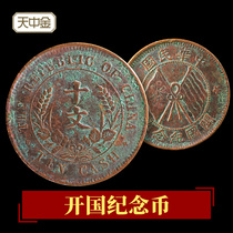 Tian Zhongjin. Golden coin of the founding of the Republic of China. Regular script ten bronze round antique ancient coins. Real coin ancient coin.