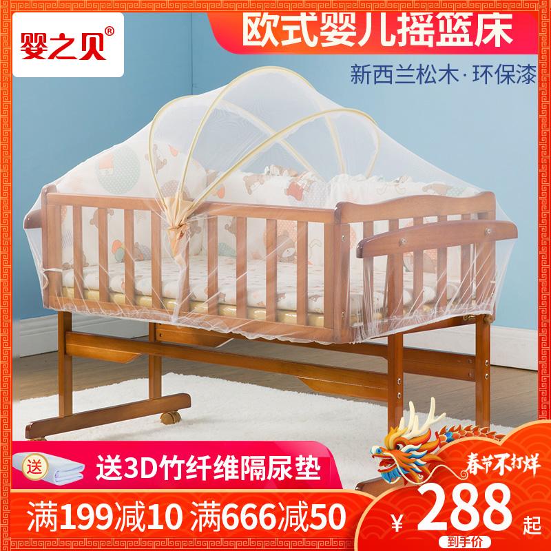 婴之贝婴儿床bb床实木摇篮婴儿摇床多功能便携式摇篮婴儿摇篮睡篮