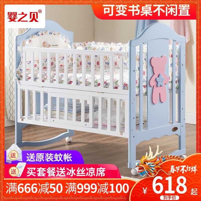婴之贝婴儿床实木多功能bb摇篮床宝宝床新生儿摇床拼接大床带蚊帐