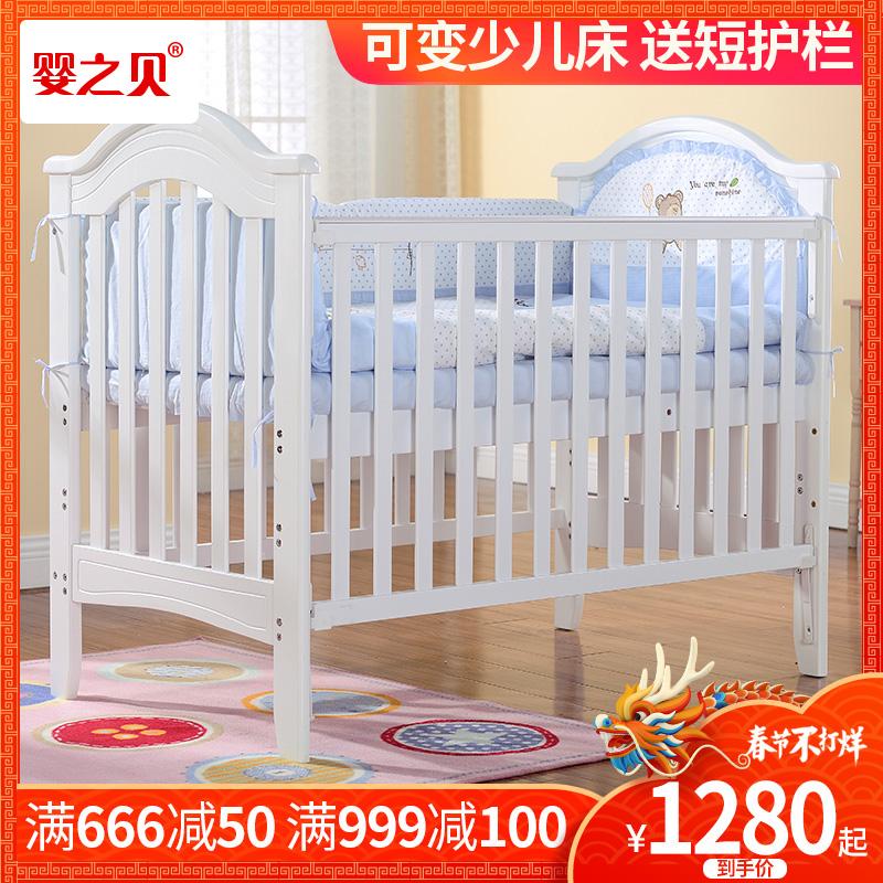 婴之贝欧式榉木婴儿床实木环保多功能宝宝床游戏床bb床童床带滚轮