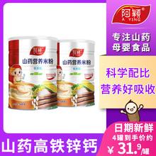 阿颖淮山婴儿米粉宝宝辅食米糊500g*2罐装营养1-3段米粉钙铁锌粉
