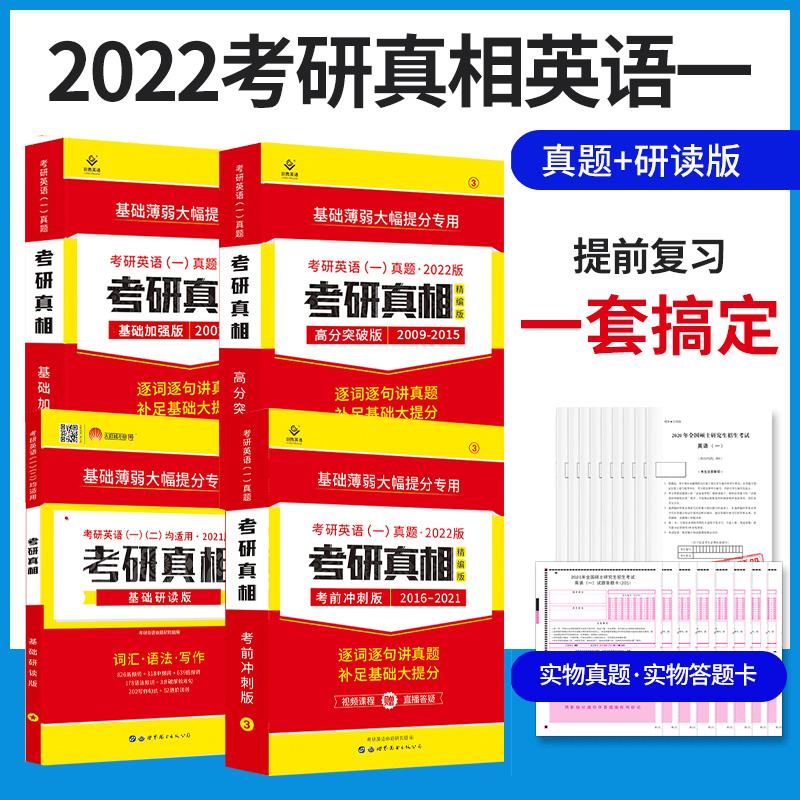 2022考研真相英语一历年真题试卷基础加强版+高分突破版+考前冲刺版+基础研读版  英一历年真题2002-2021太阳城