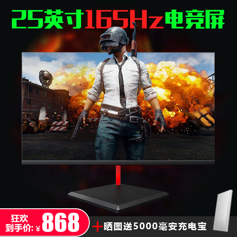 Xiang Ye 24 inch 144hz competition display eating chicken game desktop LCD computer display screen