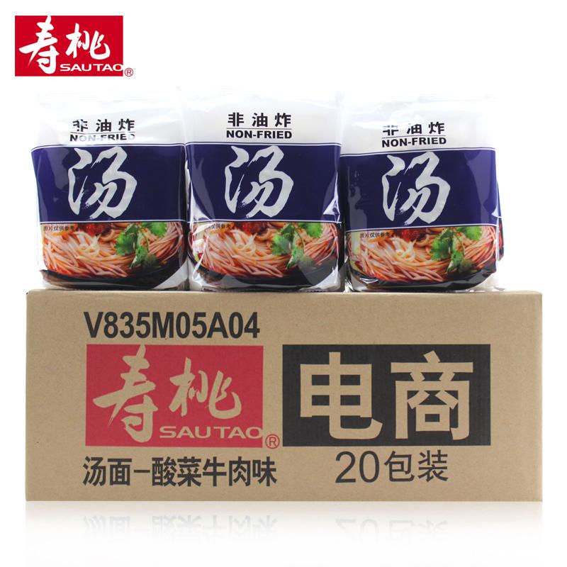 ~天貓超市~香港壽桃非油炸方便麵 酸菜牛肉麵 湯麵20包電商專供