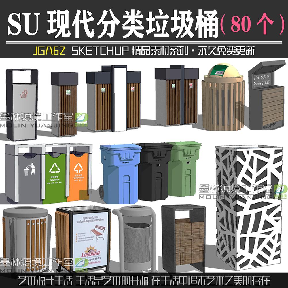 JGA62景观城市现代新中式风格分类垃圾桶家具SU模型sketchup素材