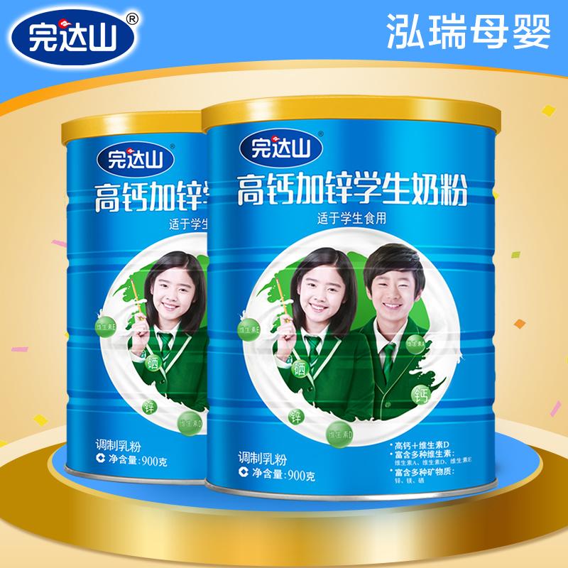 完达山高钙加锌学生奶粉900g罐装 青少年成长奶粉2罐包邮18年1月