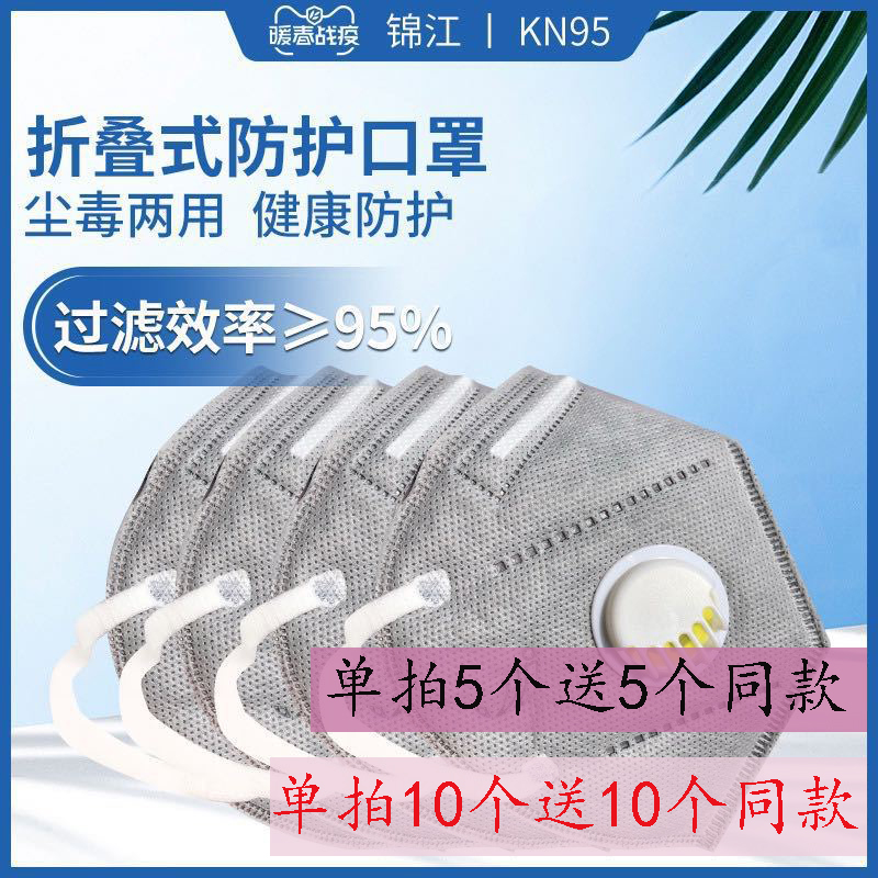Jinjiang kn95 respirator with breathing valve dust and haze prevention disposable mask non woven PM2.5 protective mask