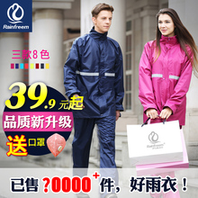 Qin Feiman raincoat rain pants suit women's full body split men's raincoat adult cycling take away electric motorcycle raincoat