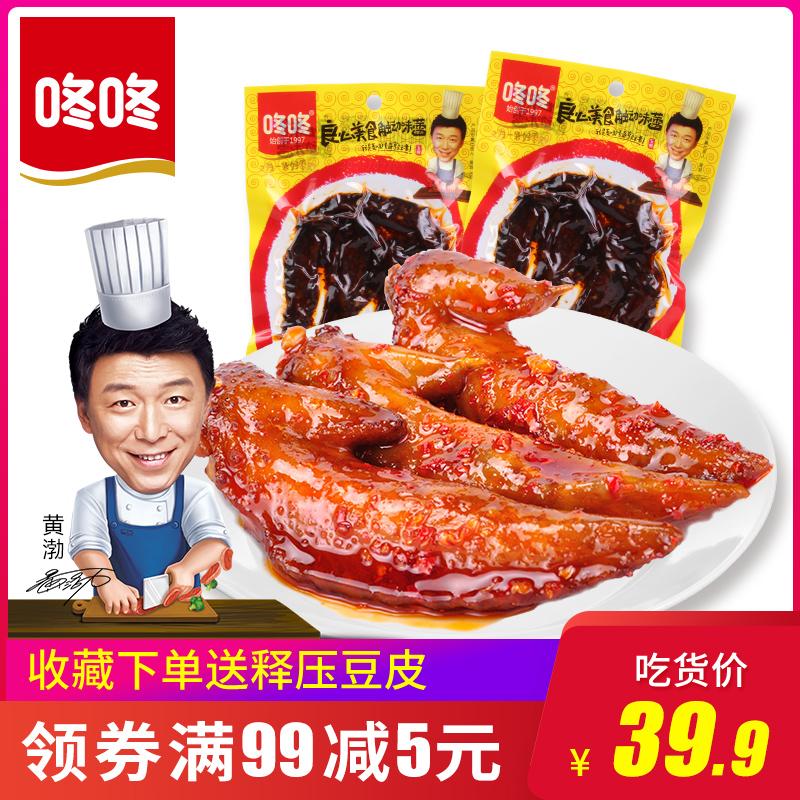【咚咚鸡翅尖42gx10袋】麻辣鸡翅香辣翅尖鸡尖休闲美食零食小包装