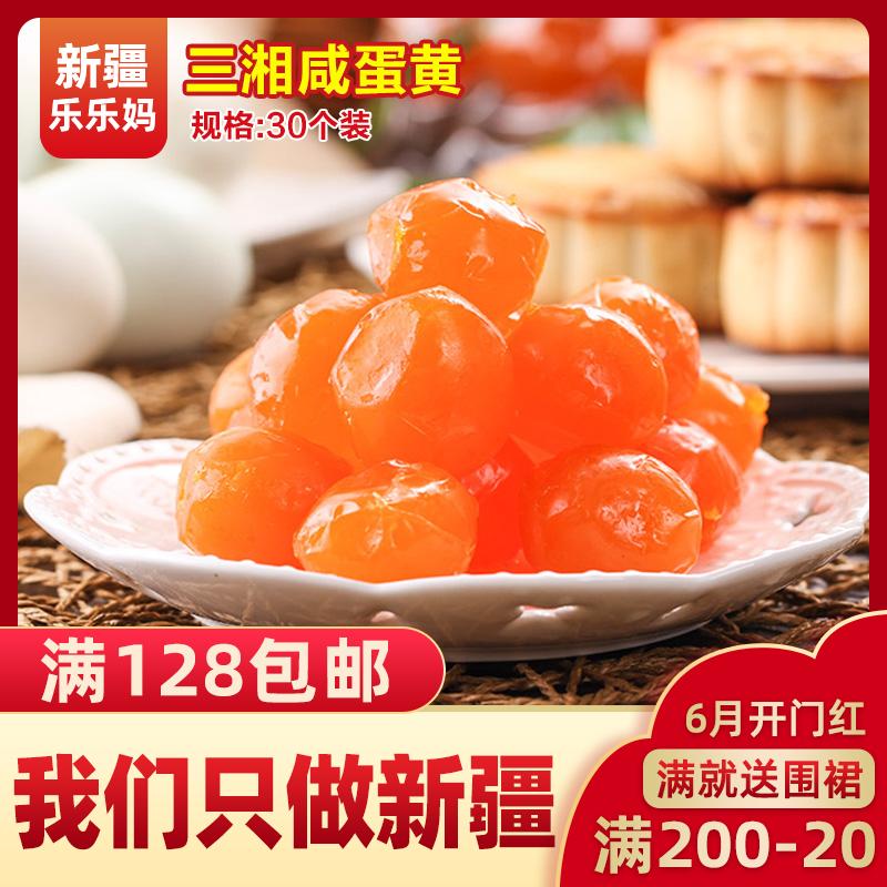 新疆乐乐妈三湘咸鸭蛋黄30个装纯手工制作粽子酥月饼烘焙原料家用