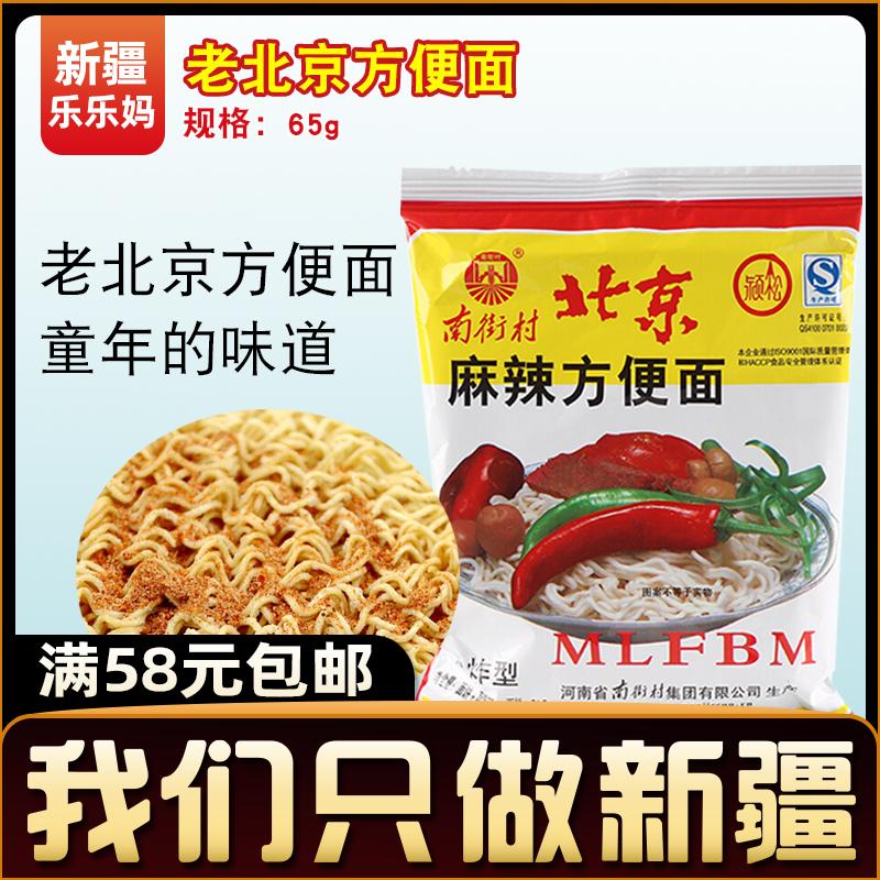 新疆乐乐妈南街村老北京方便面70g怀旧零食油炸型麻辣干脆面童年