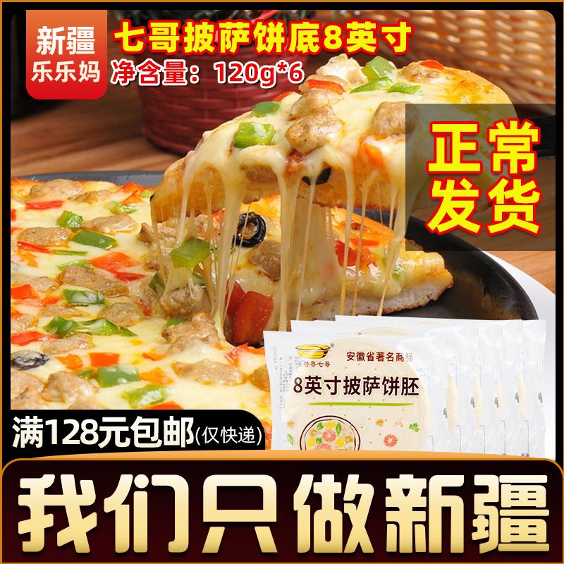 新疆乐乐妈七哥披萨饼底8寸*6半成品即食皮饼胚面饼方便家用烘焙