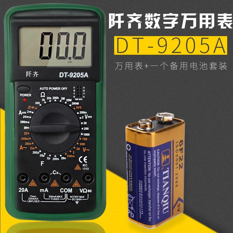 阡齐DT9205A高精度电子万用表数字万能表 万用电表防烧带自动关机