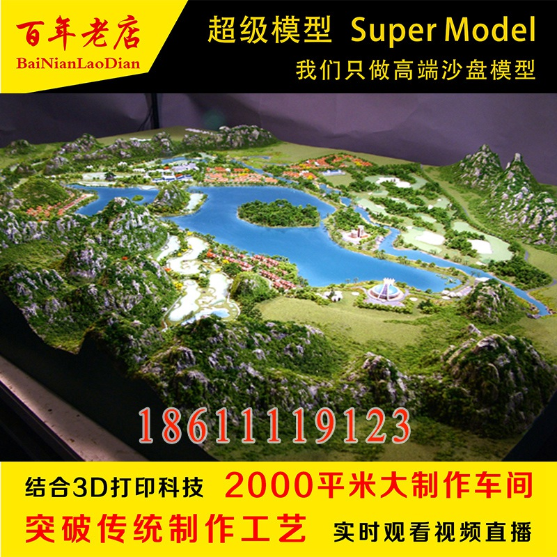 Making of terrain and landform sand table model customization of China map intelligent sand table mountain model