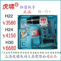 Шанхай тигры карты электрический твист ножницы гаечный ключ H22 H24 H30 / машина / качественный товар от исходного производителя монтаж