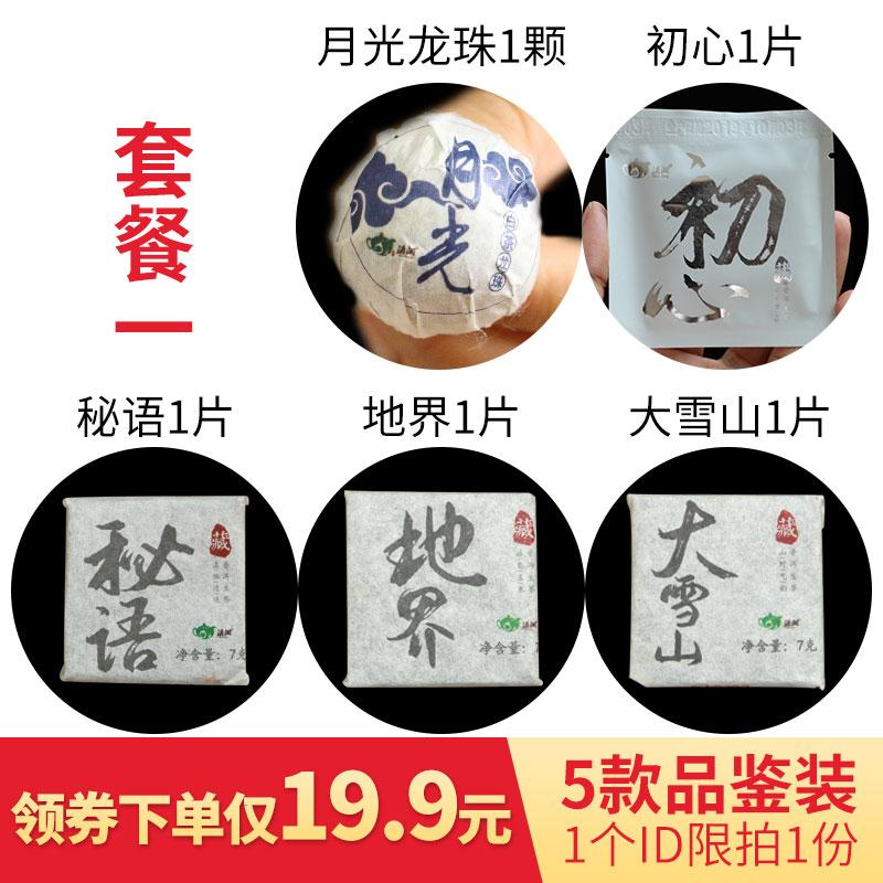 雲南湘プーアル茶のような試飲生茶熟茶白茶の品鑑セット5種類のお茶のサンプル試飲体験服