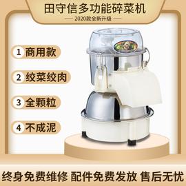 饺馅碎菜机电动商用多功能蔬菜搅蒜切菜机食堂用打姜机搅菜碎菜器