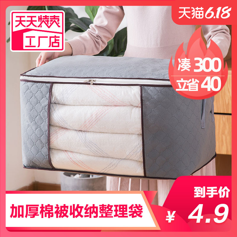 Storage bag for quilts, packing bags, clothes, moving clothes, household quilts, luggage, dustproof large bags