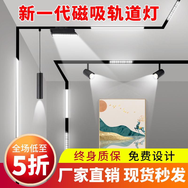 无边框嵌入式明装磁吸轨道灯无主灯LED线条射灯客厅酒店别墅照明