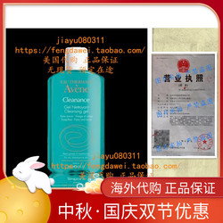 Eau Thermale Avène Cleanance Cleansing Gel for Face 200ml