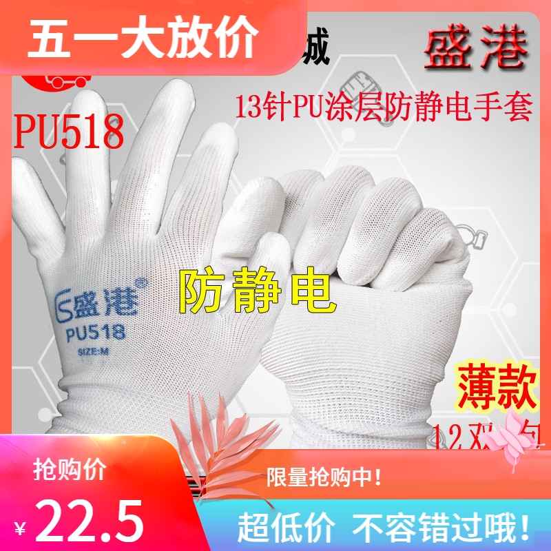 Shenggang rubber gloves pu518 white thread gloves labor protection anti slip wear resistant gluing hanging nylon yarn PU for women