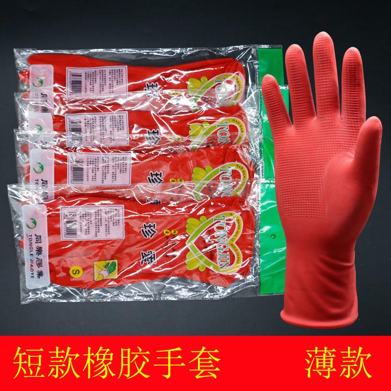 橡胶手套短款乳胶手套家务手套洗碗手套防水耐磨贴手清洁手套包邮