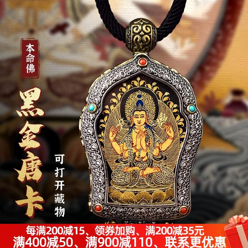 Китайские обереги Артикул 638463771238