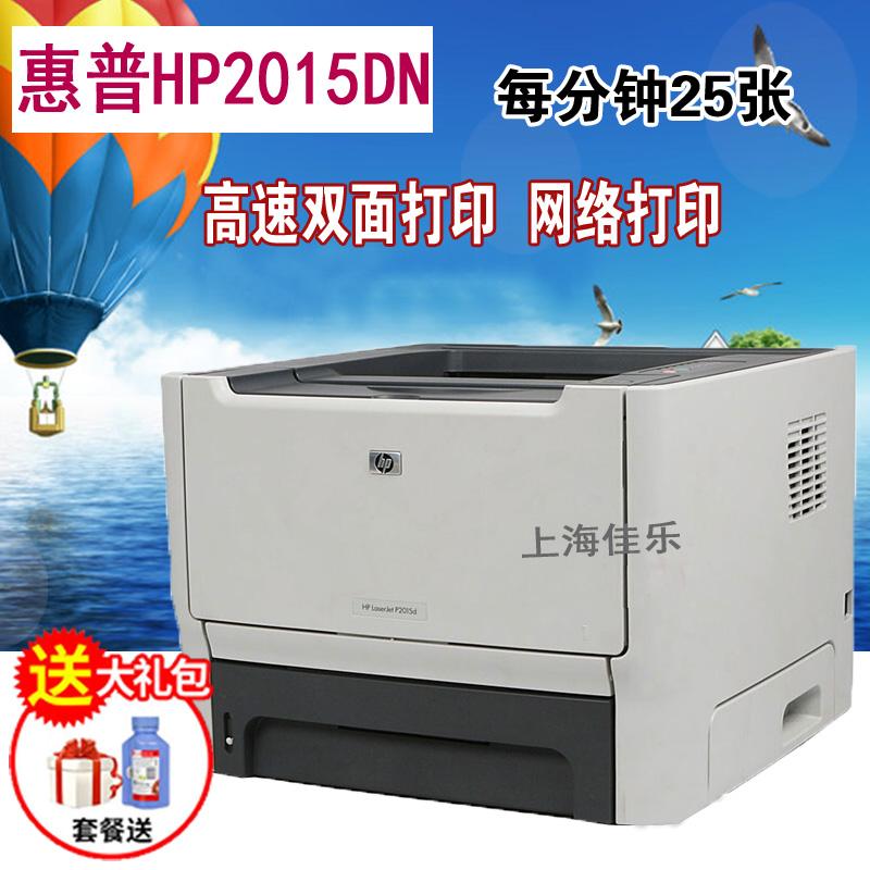 二手HP2015打印机惠普P2015D激光打印双面网络打印机不干胶打印机