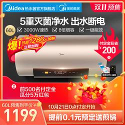 Midea/美的电热水器电家用60/80升速热卫生间即热智能洗澡节能J6X