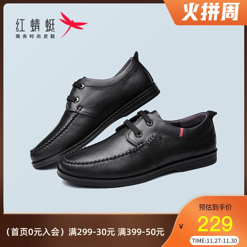 红蜻蜓男鞋 秋季时尚百搭单鞋舒适真皮系带皮鞋日常休闲男士皮鞋