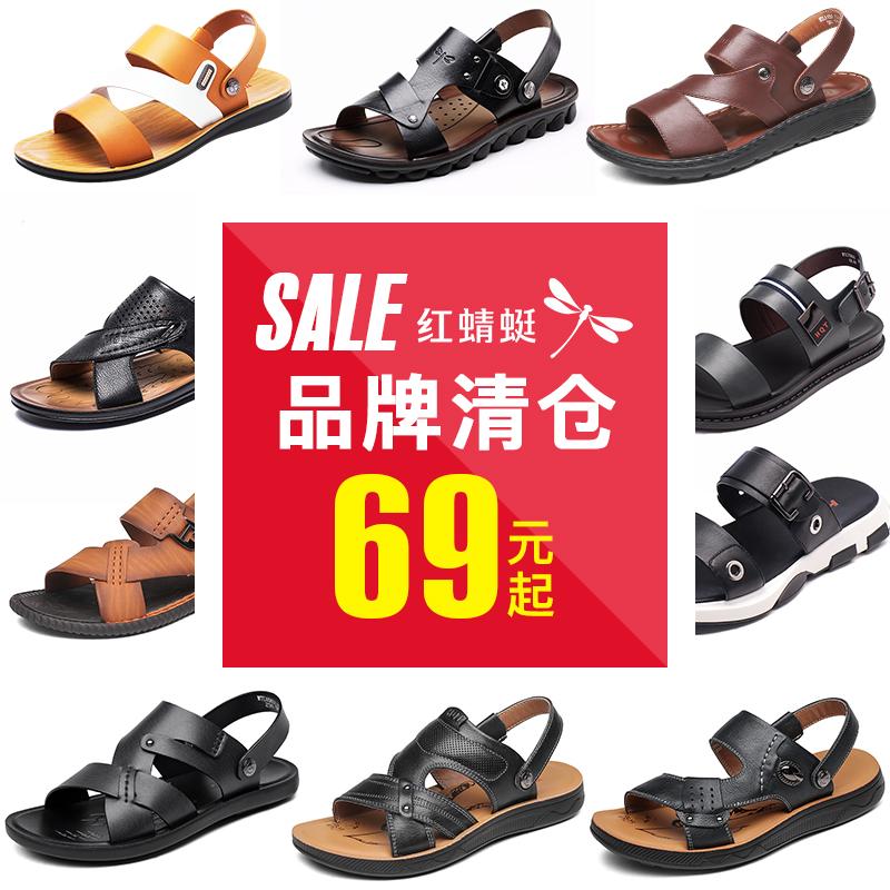 清仓69 红蜻蜓男鞋清仓夏季新款沙滩鞋拖鞋潮流男士凉鞋透气休闲