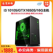 i31010010105FGTX1650S华硕台式电脑主机16G吃鸡游戏CF组装兼容机LOL电竞DIY整机