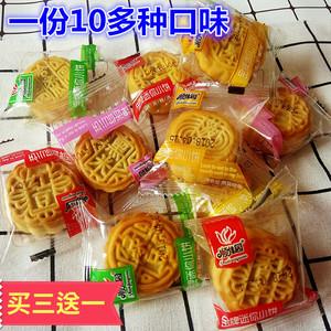顺佳园迷你小月饼1斤整箱糕点五仁枣泥凤梨豆沙散装多口味包邮