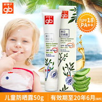 GB good kid Baby Mei-sun sunscreen children not greasy protective dew baby refreshing sunscreen sunscreen