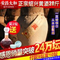 20斤糯米加饭原酒老酒花雕酒整箱甜酒坛装绍兴黄酒安昌太和公斤10