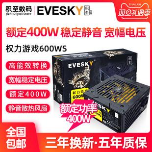 EVESKY积至电脑电源台式600WS电脑主机电源额定400W显卡供电品牌