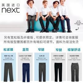 现货英国NEXT男童西裤儿童校服大童窄腿直筒松紧腰免烫易洁