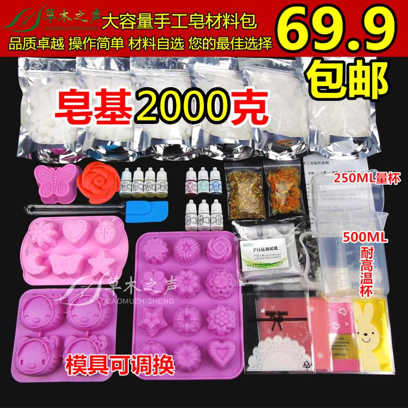 Мыло ручной работы DIY материалы пакеты упакованы молоко мыло внесении Домашнее мыло наборы ручной работы мыло формы
