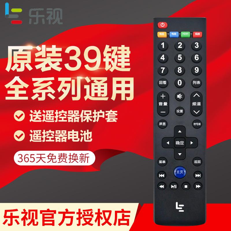 Letv/乐视遥控器电视原装39键通用型号 款 超级3代语音 超4 X40S X55M X50 x65 MAX70 S40 S50 X43