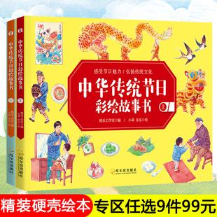 【精装硬壳】中华传统节日彩绘故事书