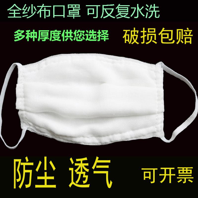 纱布口罩男加厚防尘口罩透气纯棉鼻覃可清洗工业防灰粉尘打磨劳保