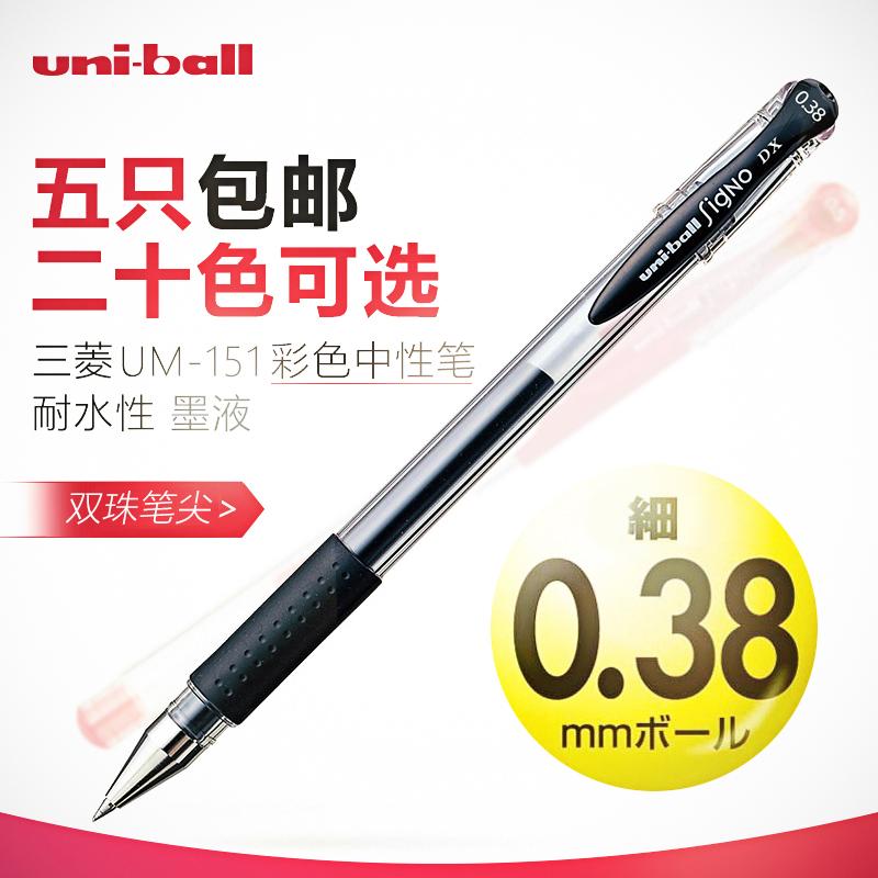 日本UNI三菱UM-151彩色中性笔/0.38mm水笔20色UM151签字笔记号笔