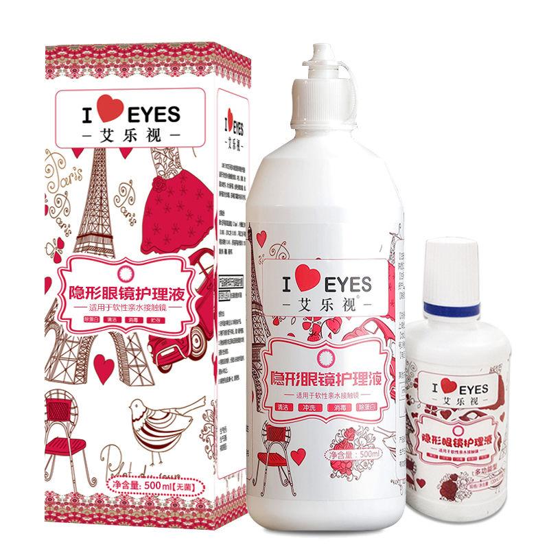 隐形近视眼镜护理液500ml+120Ml美瞳清洗药水去蛋白便携小瓶眼睛