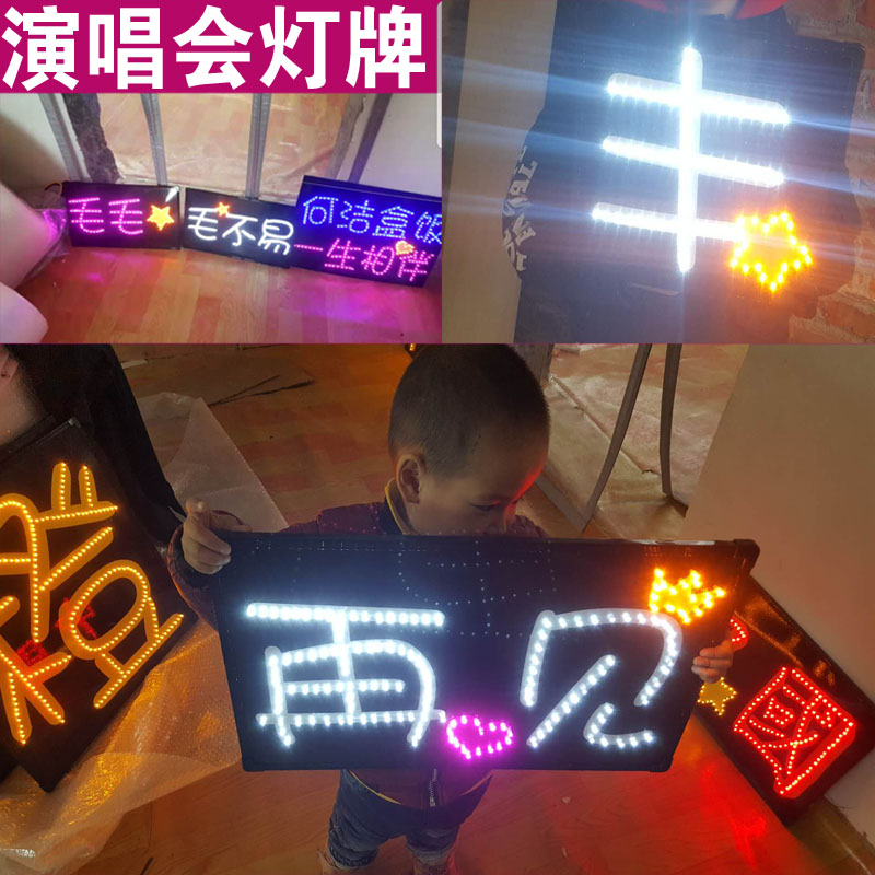 Star concert lights customized LED light up hand holding band headband DIY fans fans proposal help card