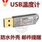 CY USB温度计 USB温度记录仪 机房/库房温度计 环境监测 防水