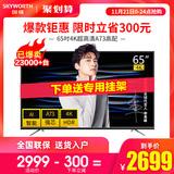 创维65M9 65英寸4K高清清电视机智能网络wifi平板液晶家用彩电 55
