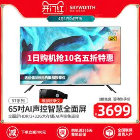 创维旗舰店5t 65英寸4k全面屏智慧屏