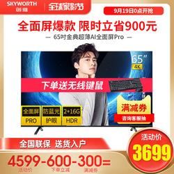 创维65H5M 65英寸4K高清智能网络彩电全面屏液晶平板智慧电视机55