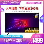 50英寸4K高清電視機智能網絡wifi平板液晶屏家用彩電 創維50M1